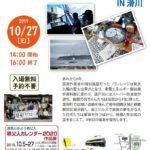 2019年福島第一原発20キロ圏内ツアー報告会