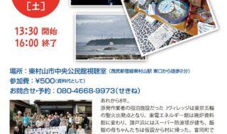 原発とめよう秩父人 福島ツアー 報告会 東村山