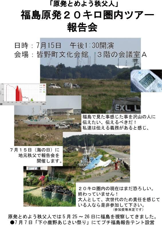 2013年福島第一原発20キロ圏内ツアー報告
