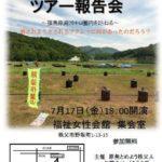 2015年福島第一原発20キロ圏内ツアー報告会