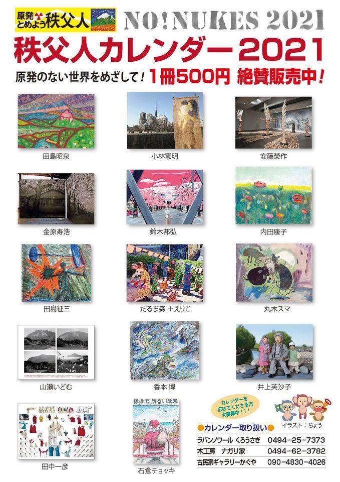 NO!NUKES2021 原発とめよう秩父人カレンダー