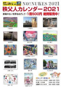秩父人カレンダー2021