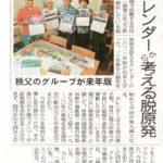 東京新聞 カレンダーから考える脱原発 秩父のグループが来年版