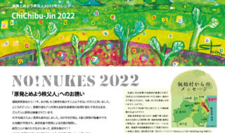 NO! NUKES 2022 原発とめよう秩父人カレンダー