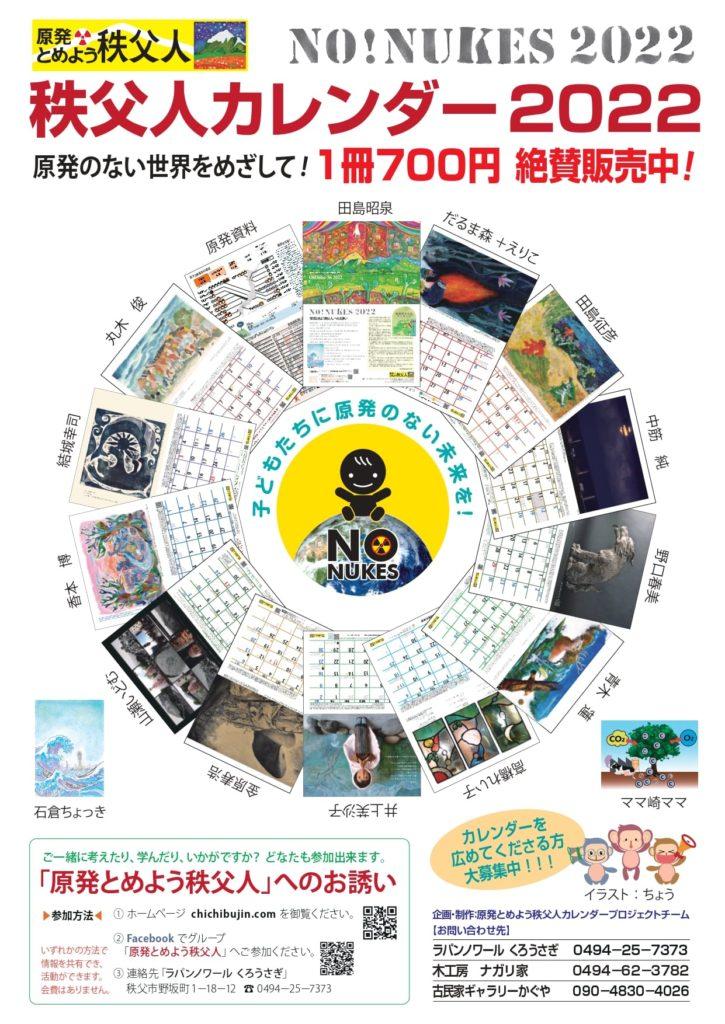 原発とめよう秩父人 カレンダー NO! NUKES 2022