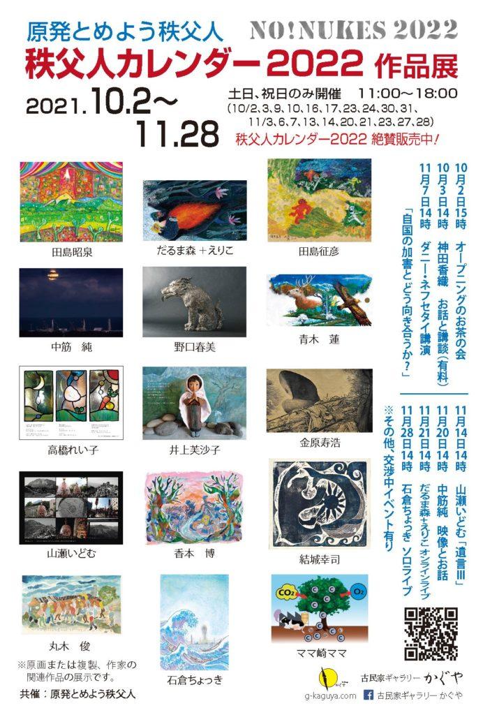 カレンダー作品展